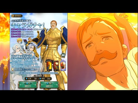 ESCANOR ANIMATION SUMMONING FOR THE NEW ESCANOR! Seven Deadly Sins Grand Cross