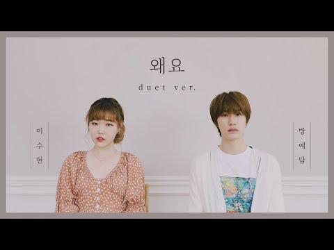 왜요(WAYO) - 이수현 & 방예담 듀엣 버전│7년 만에 만난 예담이🌟