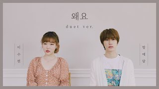 왜요 (WAYO) - Lee Suhyun & Bang Ye Dam (Duet Ver.) │Ye Dam After 7 Years🌟