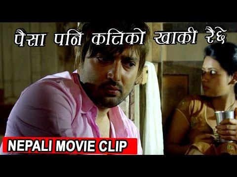 पैशा पनि कत्ती को खाकी रैछे   Movie Clip   MAHASUSH   Keki Adhikari/Aryan