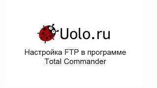 настройка ftp в total commander