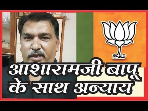 BJP पार्षद ने किया Asaram Bapu Ji के साथ हाे रहे अन्याय का विराेध