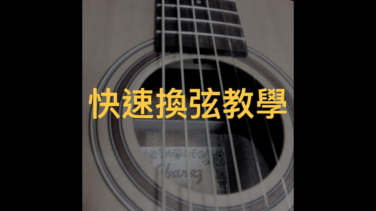 快速木吉他換弦教學 - YouTube