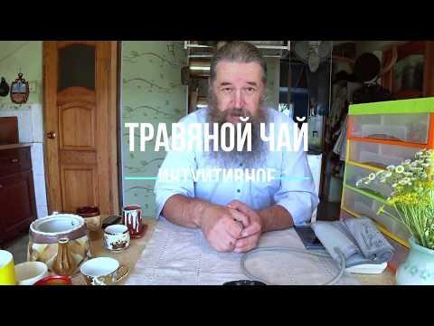 Заварка чая ( травяного лечебного биотического интуитивного) чая часть 1