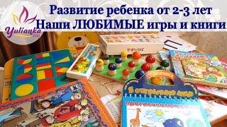 видео Игры с ребенком 8 месяцев: как развивать малыша, какие игрушки нужны?