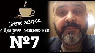 ДВИК | Бизнес-завтрак с Дмитрием Вашешниковым: Как брать деньги, когда клиент друг