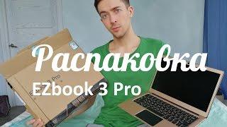 Jumper EZbook 3 Pro розпакування російською (комплектація та дизайн)