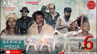 HDMONA - Part 6 - ኦኣር ብ ኣወል ስዒድ O.R by Awel Sied - New Eritrean Film 2019