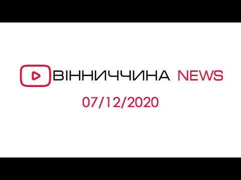 Телеканал ВІННИЧЧИНА: Новини Вінниччини за 7 грудня 2020 року