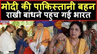 Pm Modi को राखी बांधने दिल्ली पहुंची उनकी ये मुस्लिम बहन Headlines India