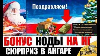 БОНУС КОДЫ И ПОДАРКИ В АНГАРЕ ОТ WG НА НОВЫЙ ГОД в World of Tanks!