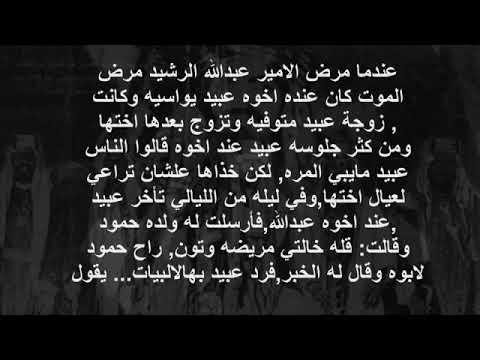 قصيدة الامير عبيد الرشيد عند مرض اخوه الامير عبدالله رحمهم الله Youtube