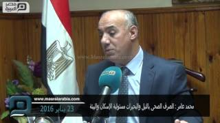 مصر العربية | محمد عامر : الصرف الصحى بالنيل والبحيرات مسئولية الإسكان والبيئة