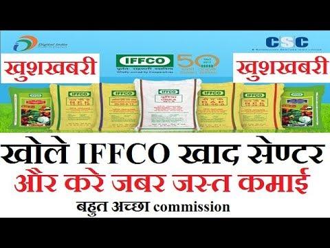 खुशखबरी,IFFCO खाद Service Start in csc, खोले IFFCO खाद center जबरजस्त कमाई , बहुत आच्छा commission