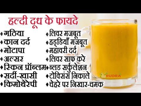 Golden Milk/हल्दी दूध के फायदे    Rudra Home Remedies