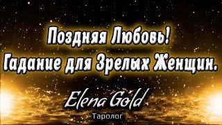 Поздняя любовь Гадание для зрелых женщин Таро онлайн Расклад Таро Гадание Онлайн