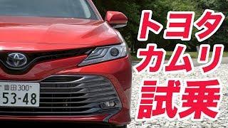 トヨタ・カムリ試乗【LOVECARS!TV!新車レビュー2017】