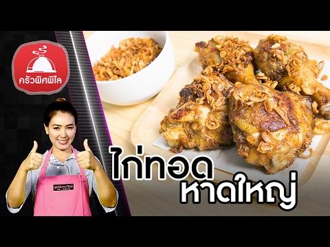 สอนทำอาหารไทย ไก่ทอดหาดใหญ่ เมนูไก่ทอด สูตรกรอบนอก นุ่มใน วิธีทำหอมเจียว ทำอาหารง่ายๆ | ครัวพิศพิไล