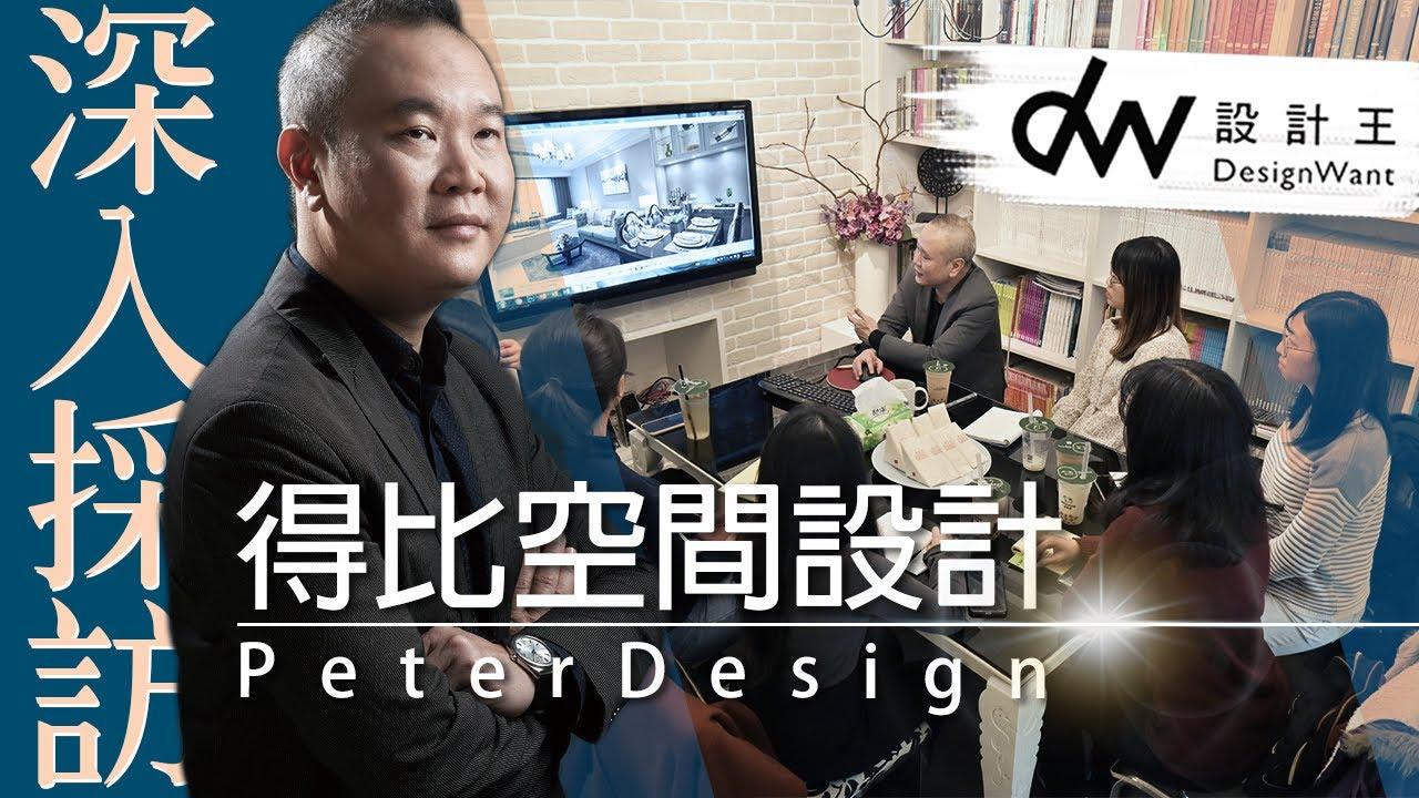【得比空間設計-深入專訪】侯榮元設計師來囉! |住宅美學