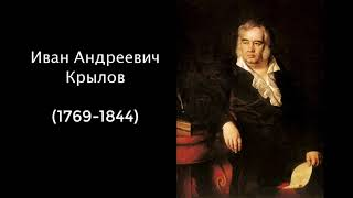 Иван Андреевич Крылов. Литература. 5 класс.