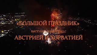 III Фестиваль фейерверков «Ростех» - 2017. Трейлер от «Большого Праздника».