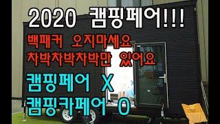 캠핑&피크닉페어 2020 XX 캠핑카페어 0 백패커는 오지마세요~ #캠핑페어