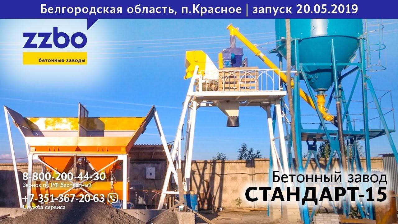 белгородский завод бетона