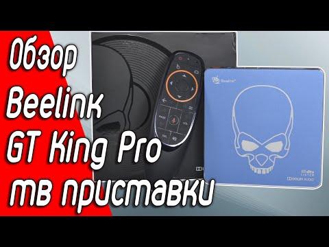 Обзор короля тв приставок Beelink GT KING Pro 4/64 Android 9