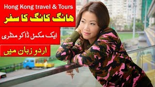 Hong Kong travel and Tours In Urdu / Hindi - Tourism In Urdu - History In Urdu -Documentary In Urdu