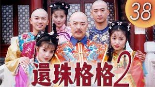 《還珠格格2 MY FAIR PRINCESS II》   第38集(張鐵林, 趙薇, 林心如, 蘇有朋, 周傑, 范冰冰)