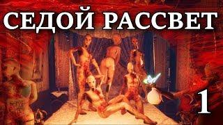 GRAY DAWN. Религиозно-эротические кошмары. Прохождение на русском языке. Часть 1.