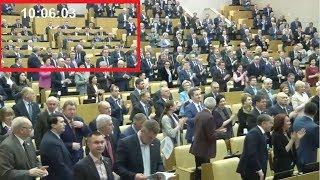 ЛДПР отказалась вставать и хлопать для Путина