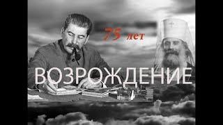 Сталин и Церковь. «Возрождение», документальный фильм к 75-летнему юбилею Победы