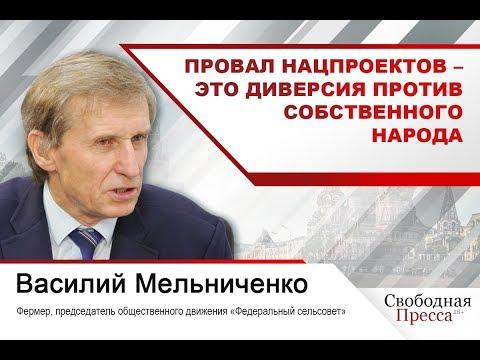 Василий Мельниченко: Провал