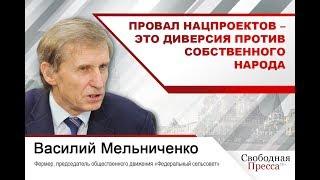 Василий Мельниченко: Провал нацпроектов – это диверсия против собственного народа