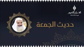 برنامج حديث الجمعة ،، مع فضيلة الشيخ / د. موافي عزب  -46