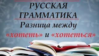 Русский язык для начинающих.РУССКАЯ ГРАММАТИКА - Разница между «хотеть» и «хотеться».