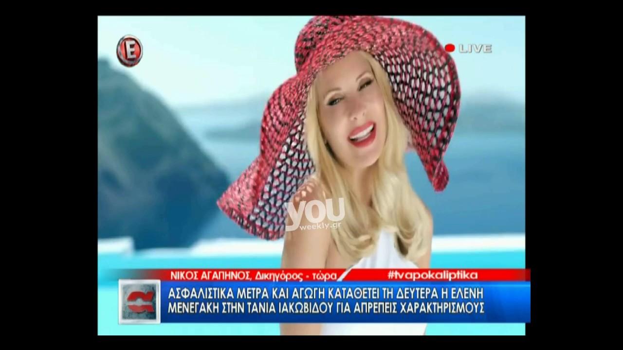 9ab89cc9a88 Youweekly.gr: Αγωγή της Ελένης Μενεγάκη στην Τάνια Ιακωβίδου!