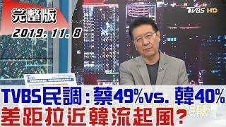 【完整版下集】TVBS民調:蔡英文49%vs.韓國瑜40% 差距拉近韓流起風? 少康戰情室 20191108