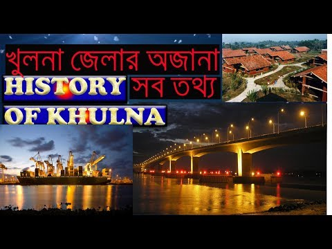 History of Khulna at a Glance | Khulna Division ,A report on khulna district by Roseline 360