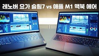 M1 맥북 에어 vs 레노버 요가 슬림7 ( AMD 르…