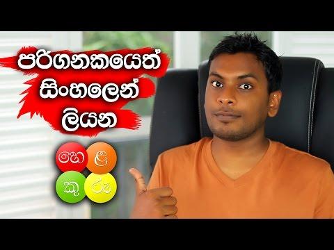 Sinhala Helakuru For Computer Chrome Extension