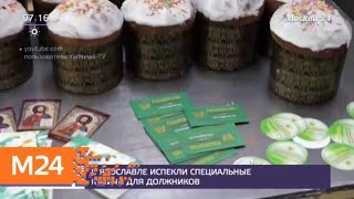 В Ярославле испекли специальные куличи для должников - Москва 24