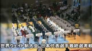 11月3日〜4日・両国国技館で開催される第44回全日本空手道選手権大会の...