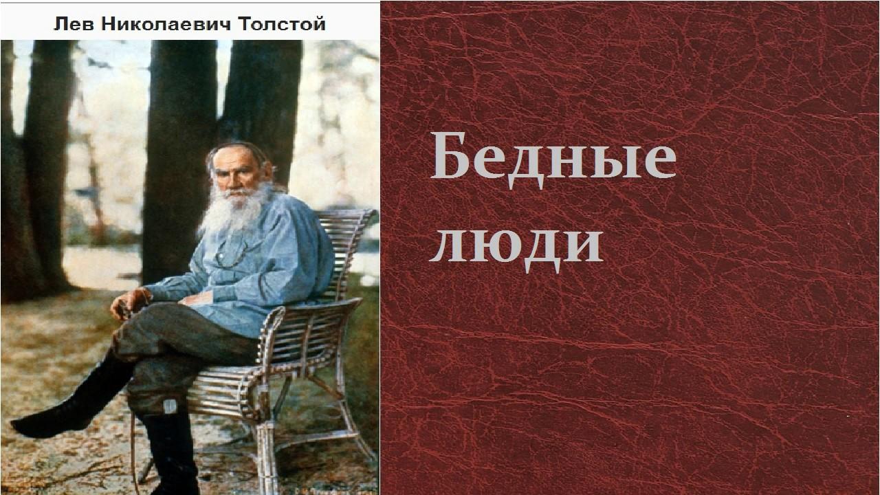 Лев Николаевич Толстой.    Бедные люди.  аудиокниги.