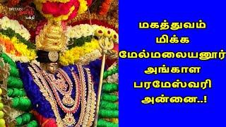 மகத்துவம் மிக்க மேல்மலையனூர் அங்காளபரமேஸ்வரி அன்னை..! | Mel Malaiyanur | Britain Tamil Bhakthi