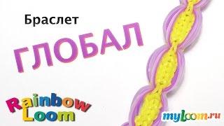 Браслет ГЛОБАЛ из резинок Rainbow Loom Bands. Урок 342 | Bracelet Rainbow Loom