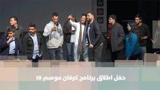 حفل اطلاق برنامج كرفان موسم 15 - نشاطات وفعاليات