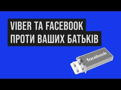 Видео: Viber та Facebook проти ваших батьків   Курс