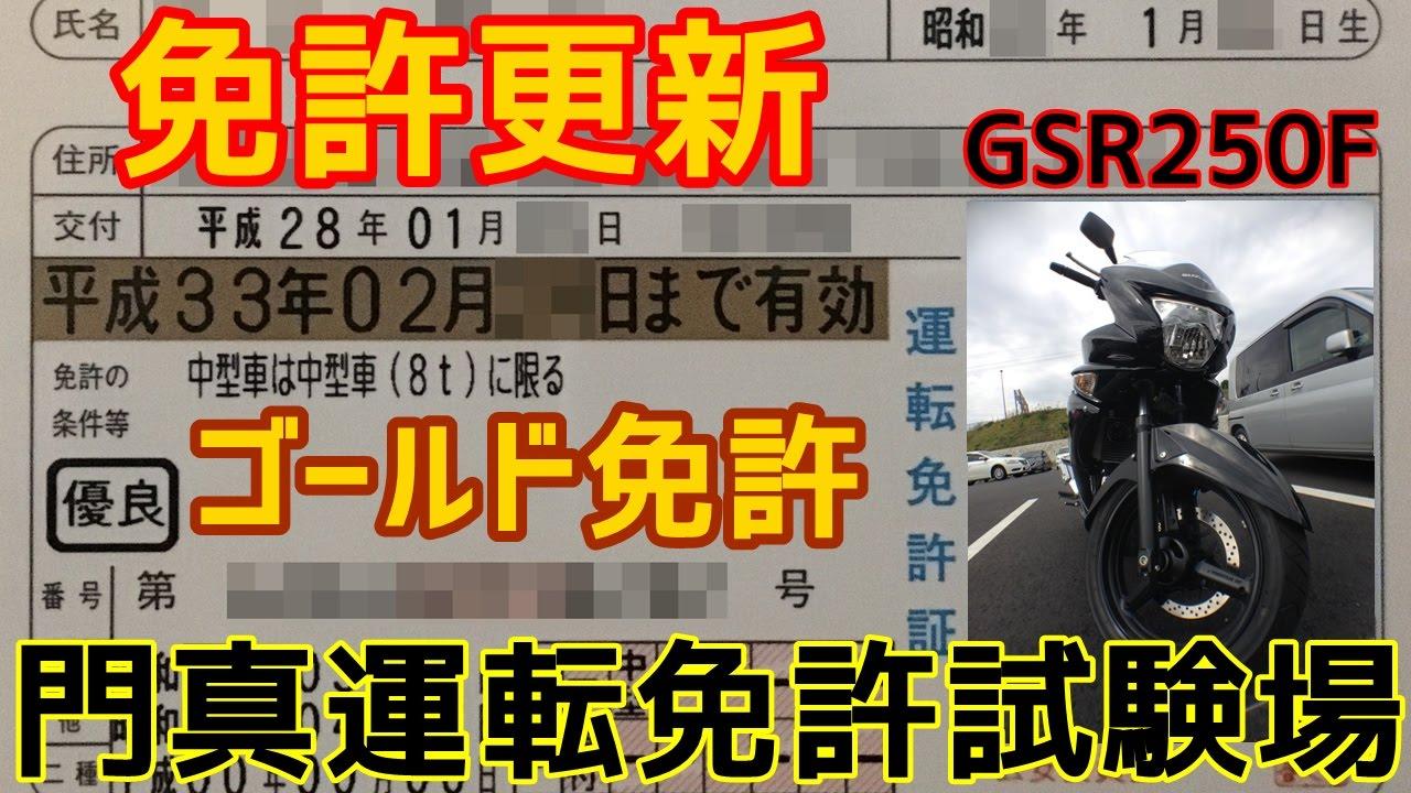 試験場 免許 更新 門真 運転免許更新 大阪門真の日曜の講習時間・駐車場やアクセスは?